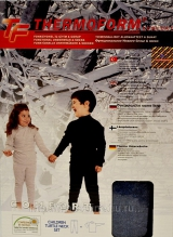 Термобелье Thermoform СOMFORT детский комплект